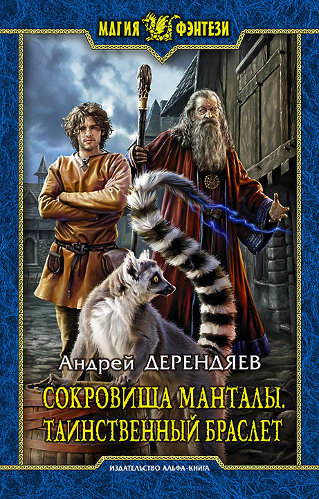 Андрей Дерендяев «Сокровища Манталы. Таинственный браслет»