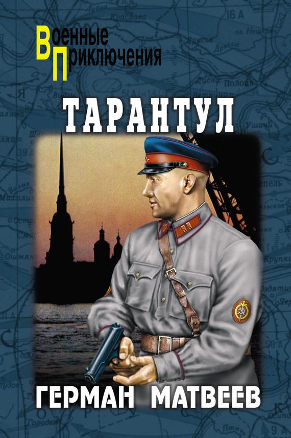 Герман Матвеев «Тарантул»