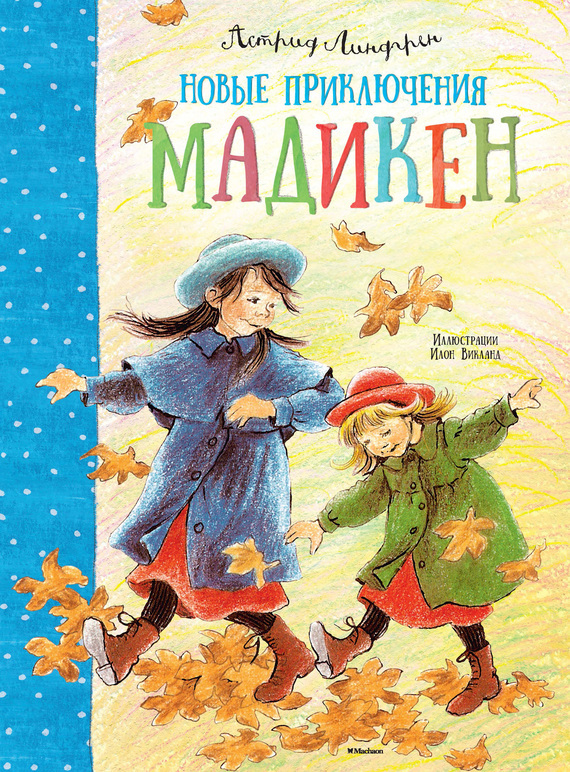Астрид Линдгрен «Новые приключения Мадикен (сборник)»