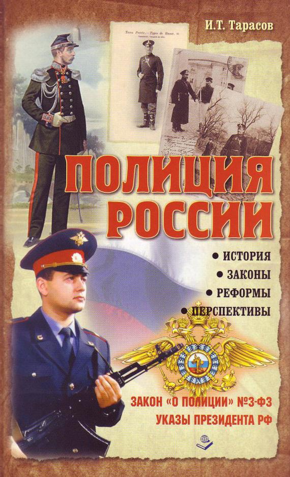 И. Тарасов, В. Чижевский «Полиция России. История, законы, реформы»