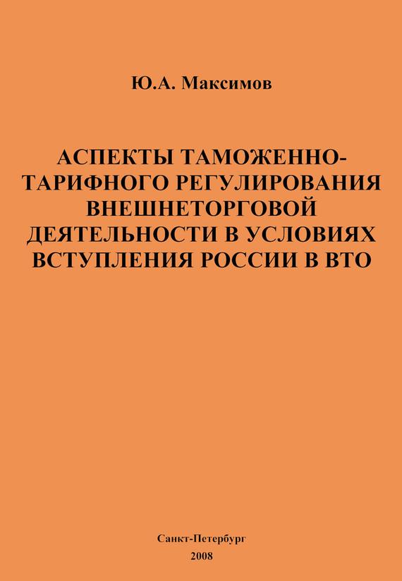 Обложка книги Аспекты таможенно-тарифного регулирования внешнеторговой деятельности в условиях вступления России в ВТО