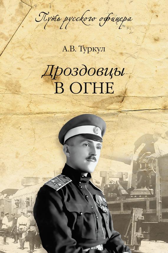 Антон Туркул «Дроздовцы в огне»