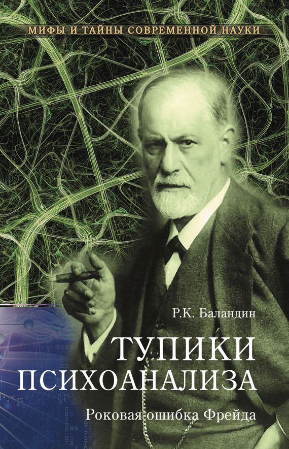 Рудольф Баландин «Тупики психоанализа. Роковая ошибка Фрейда»