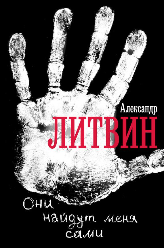 Александр Литвин «Они найдут меня сами»