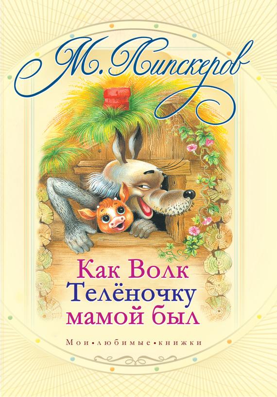 Михаил Липскеров «Как волк теленочку мамой был и другие любимые сказки»