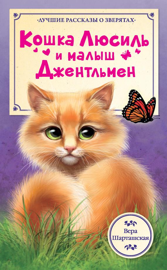 Вера Шарташская «Кошка Люсиль и малыш Джентльмен»