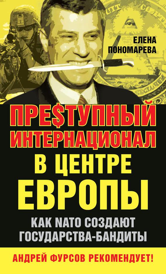 Елена Пономарева «Пре$тупный интернационал в центре Европы. Как NATO создают государства-бандиты»