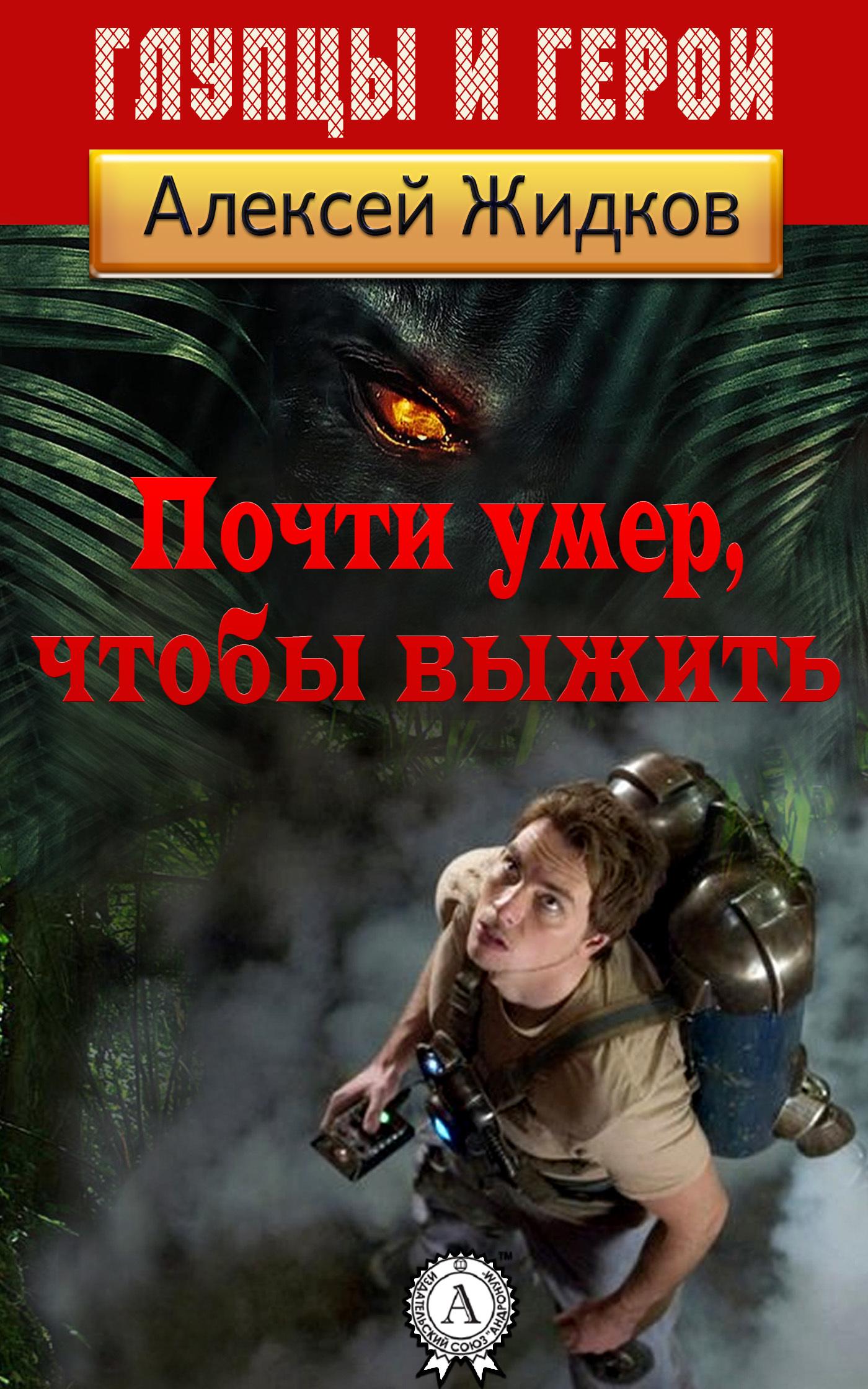 Алексей Жидков «Почти умер, чтобы выжить»