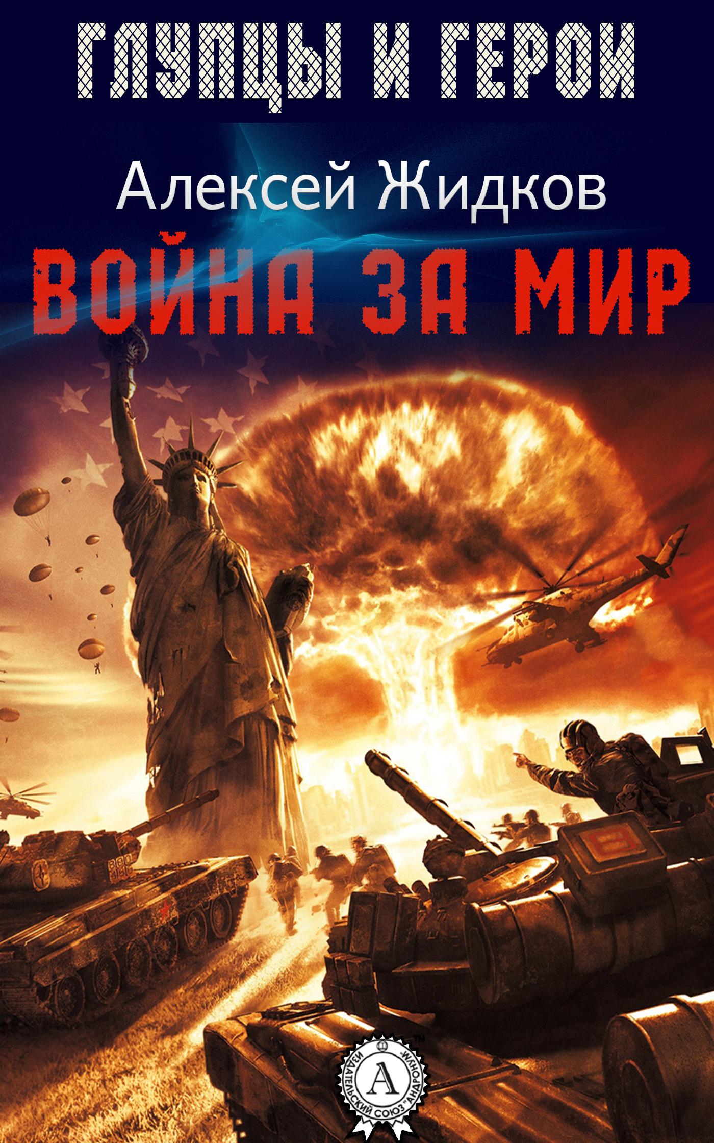 Алексей Жидков «Война за мир»