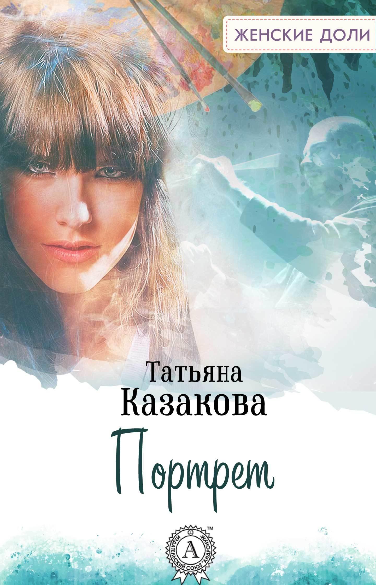Татьяна Казакова «Портрет»
