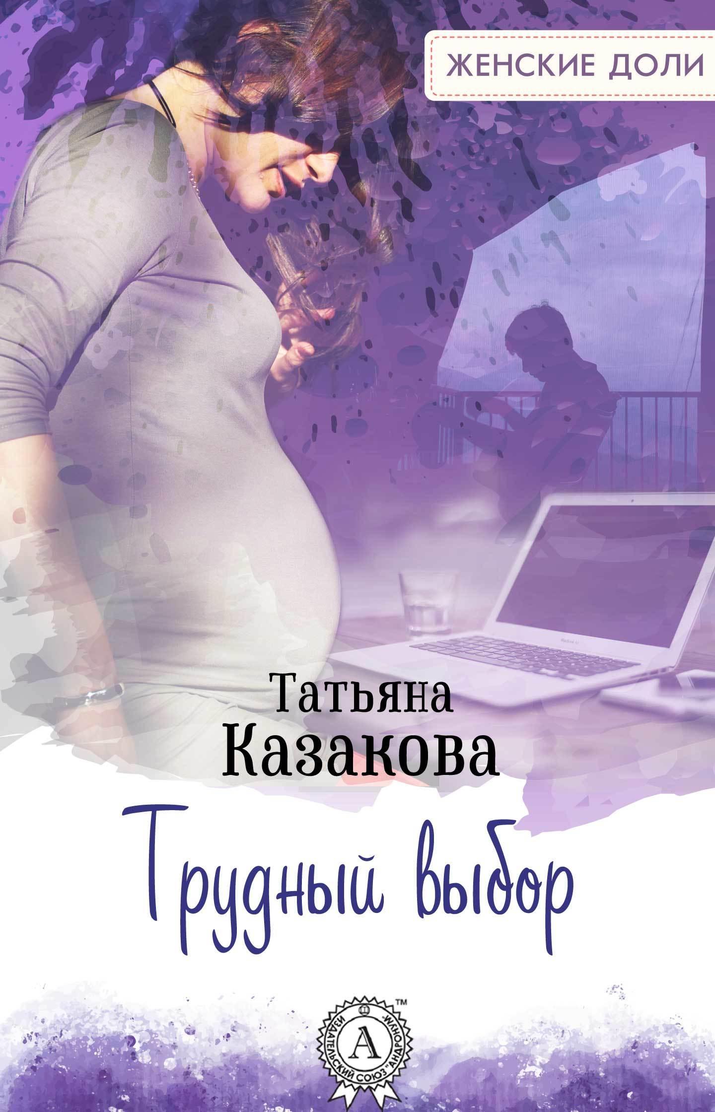 Татьяна Казакова «Трудный выбор»