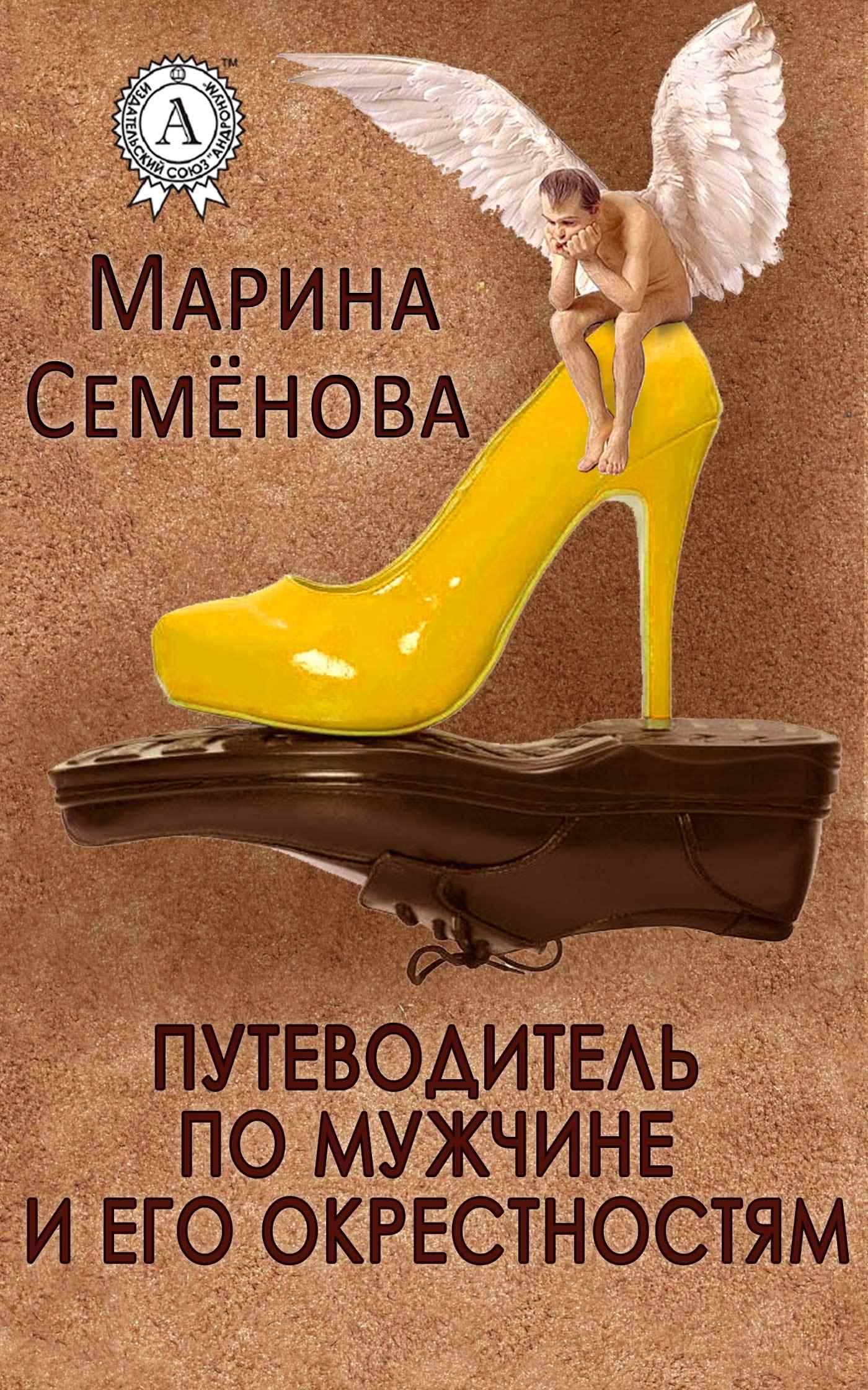 Марина Семенова «Путеводитель по мужчине и его окрестностям»