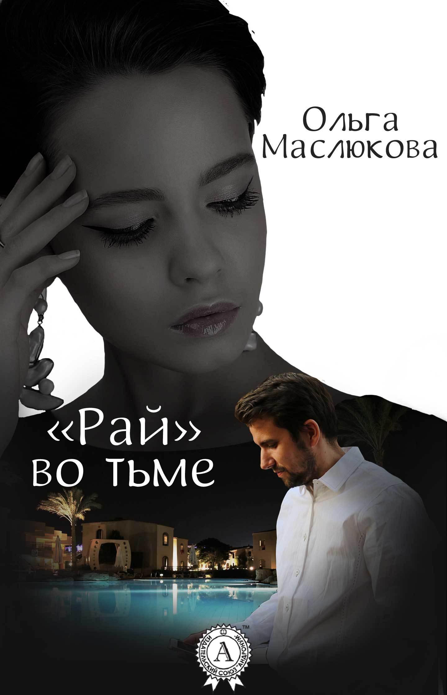 Ольга Маслюкова ««Рай» во тьме»