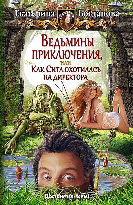 Екатерина Богданова «Ведьмины приключения, или Как Сита охотилась на директора»