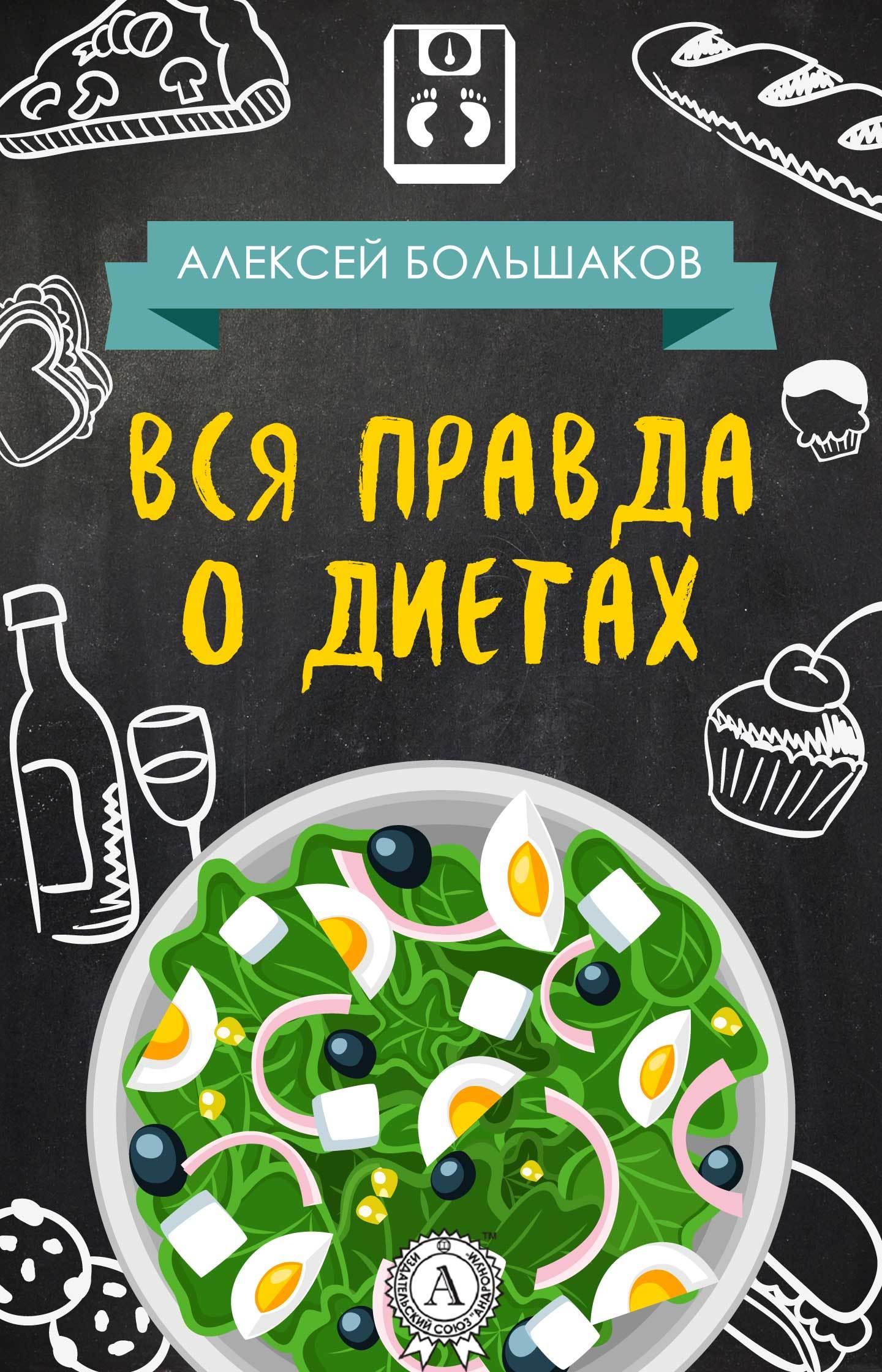 Алексей Большаков «Вся правда о диетах»