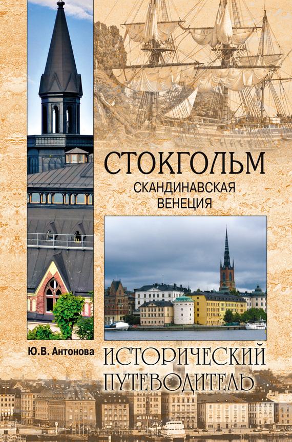 Юлия Антонова «Стокгольм. Скандинавская Венеция»