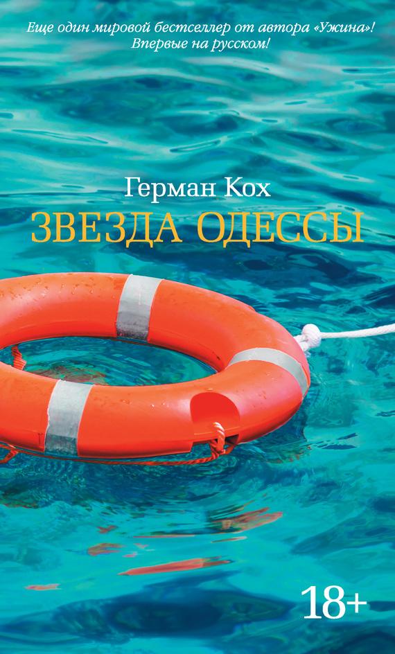 Герман Кох «Звезда Одессы»