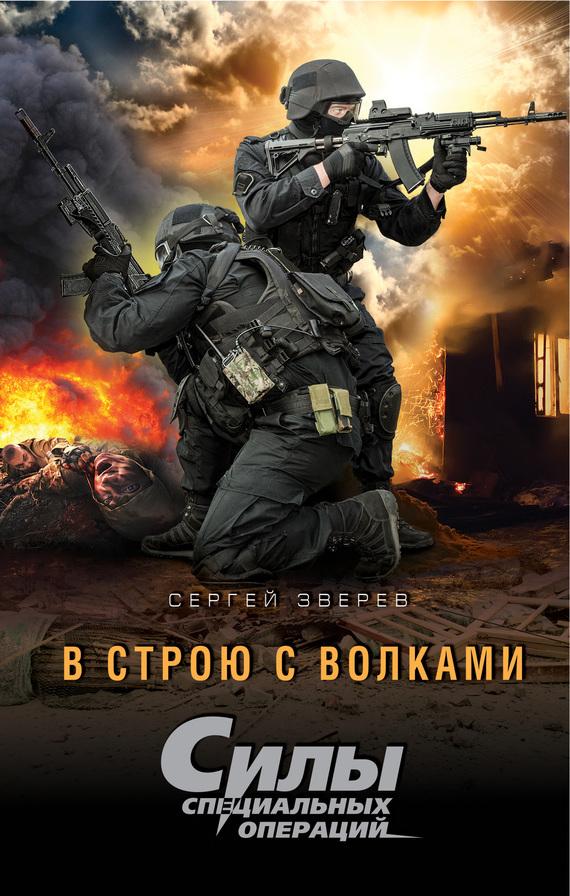 Сергей Зверев «В строю с волками»