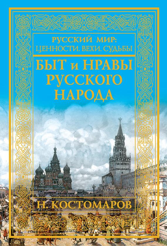 Николай Костомаров «Быт и нравы русского народа»