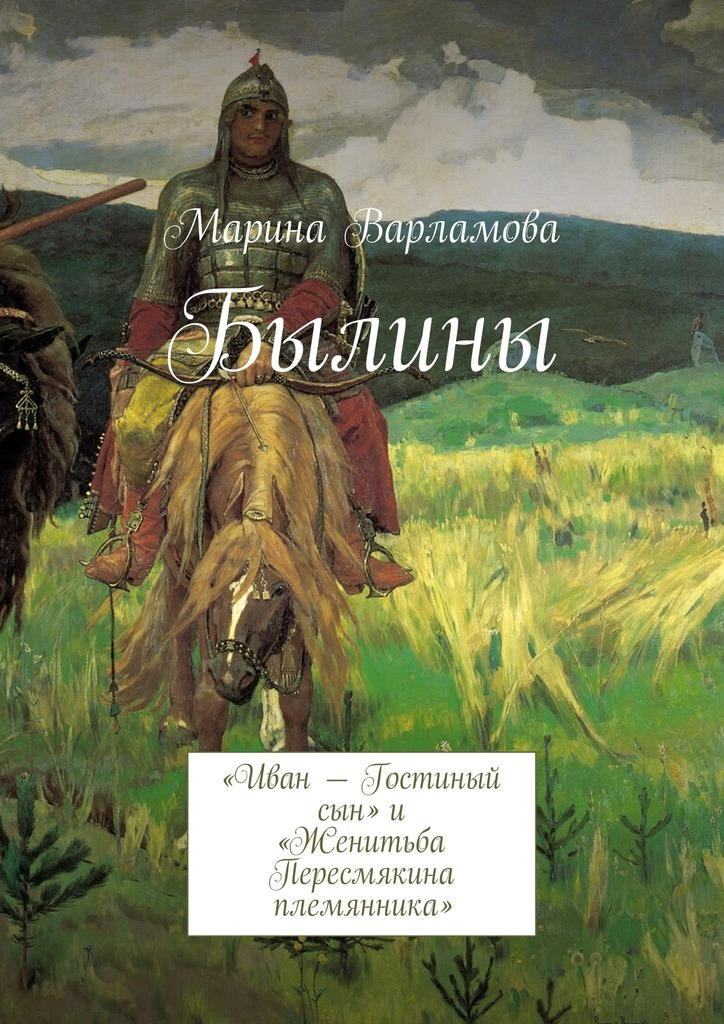 Марина Варламова «Былины»