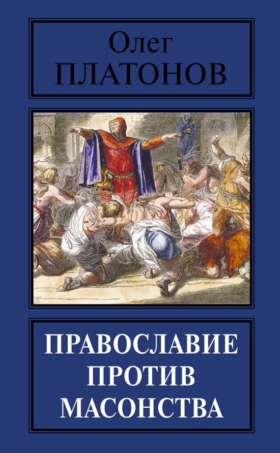 Олег Платонов «Православие против масонства»
