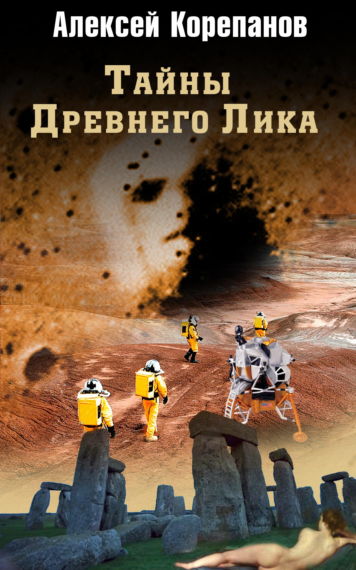 Алексей Корепанов «Тайны Древнего Лика»