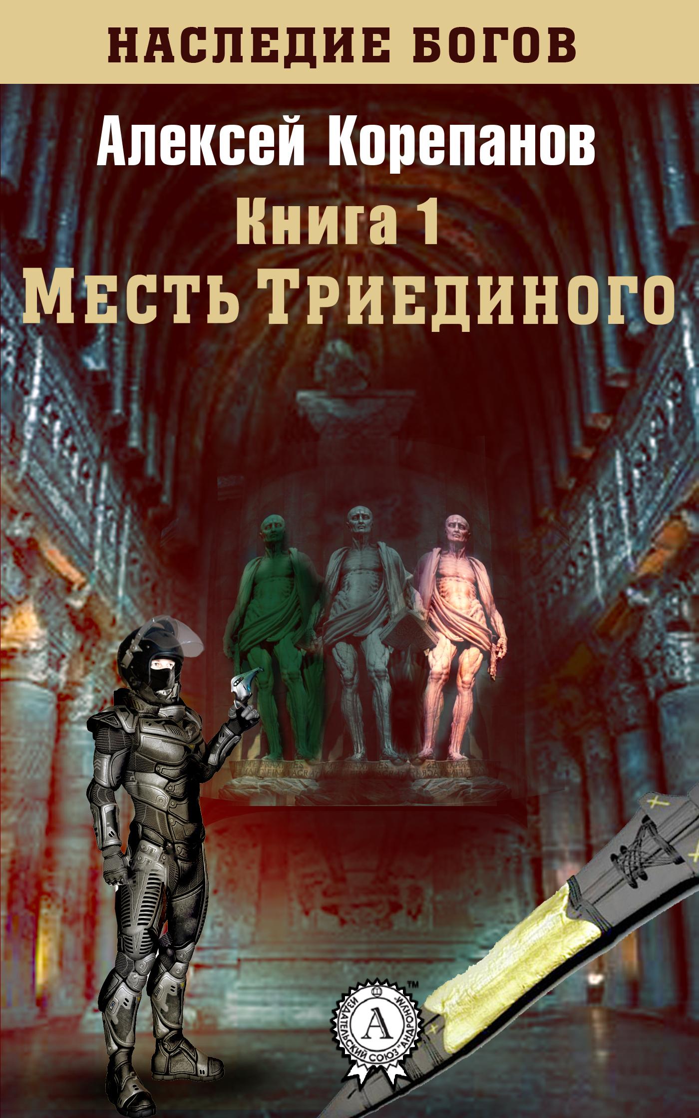 Алексей Корепанов «Месть Триединого»