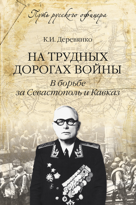 Константин Деревянко «На трудных дорогах войны. В борьбе за Севастополь и Кавказ»