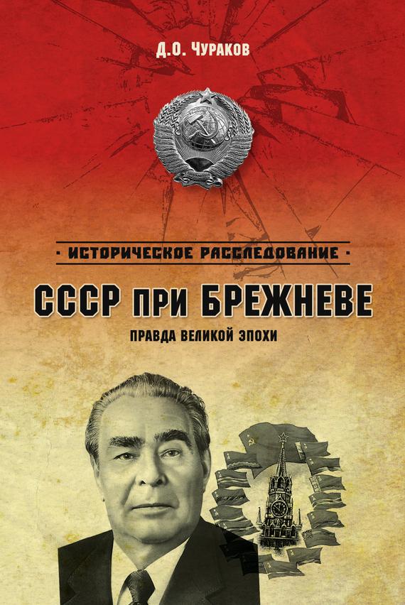 Димитрий Чураков «СССР при Брежневе. Правда великой эпохи»