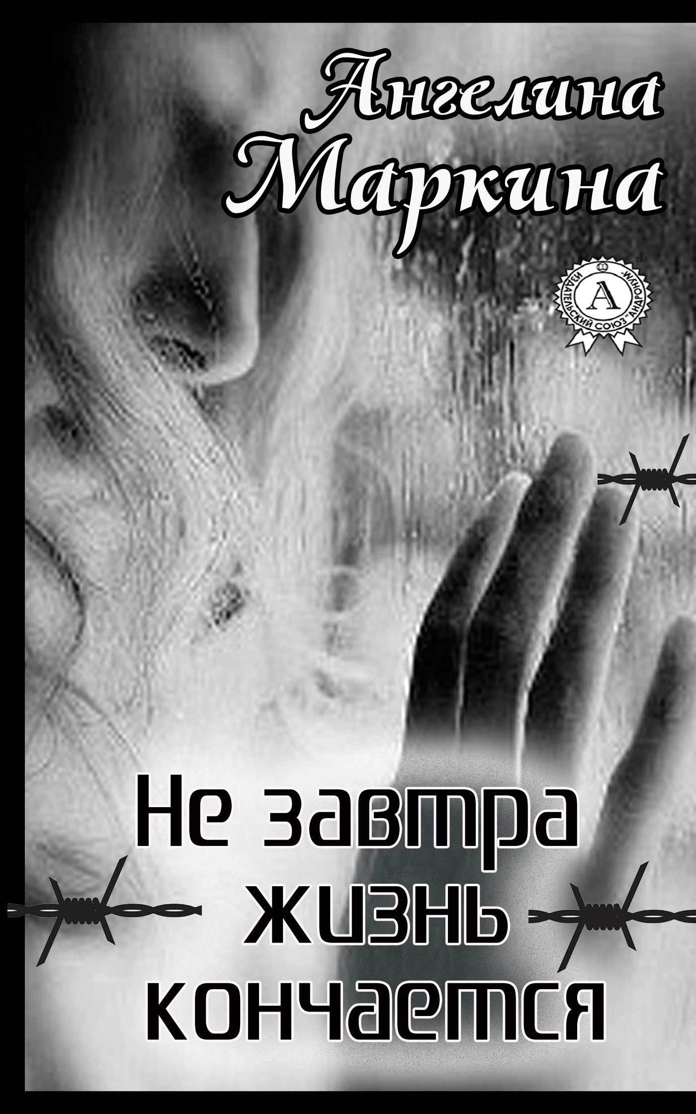 Ангелина Маркина «Не завтра жизнь кончается»