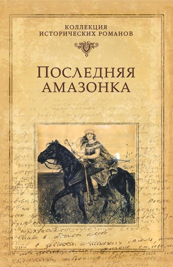Александр Майборода «Последняя амазонка»