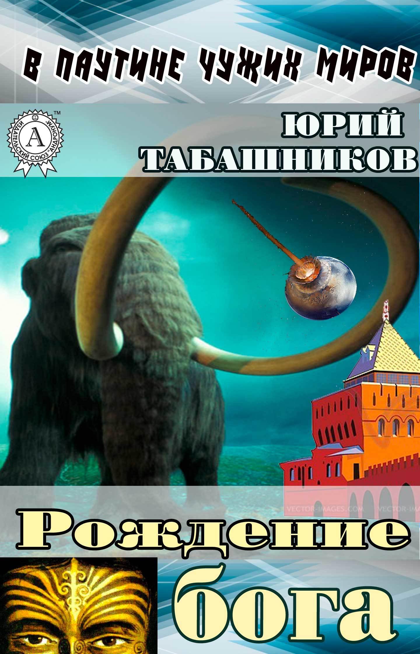 Юрий Табашников «Рождение бога»