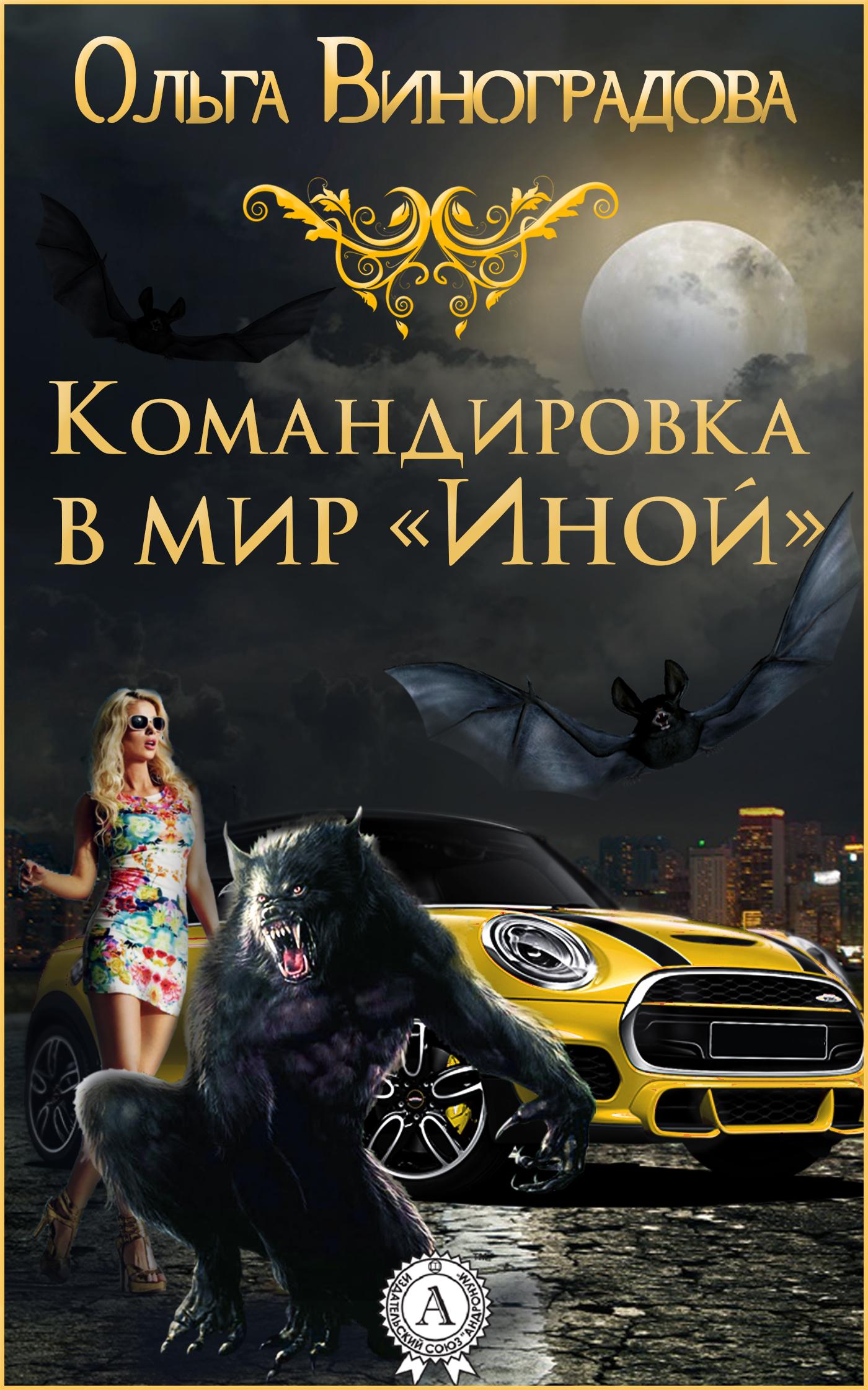 Ольга Виноградова «Командировка в мир «Иной»»