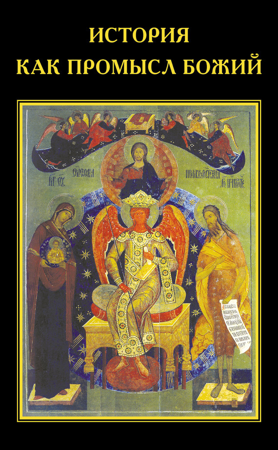 Виктор Тростников, Геннадий Шиманов, Валентин Катасонов «История как Промысл Божий»