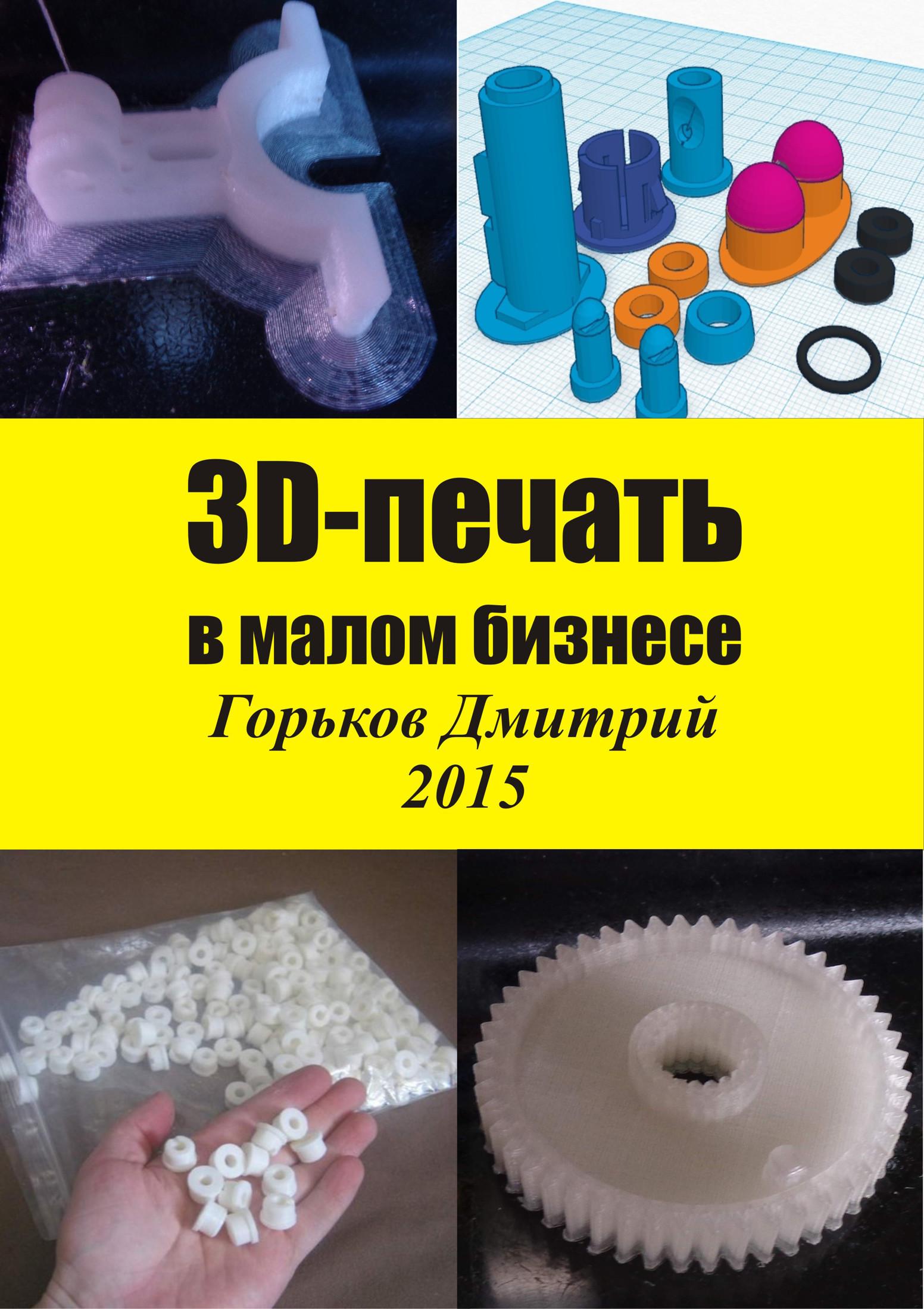 фото обложки издания 3D-печать в малом бизнесе