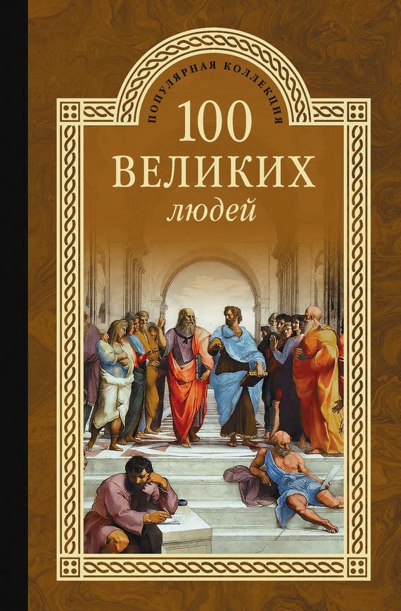 Сергей Мусский «100 великих людей»