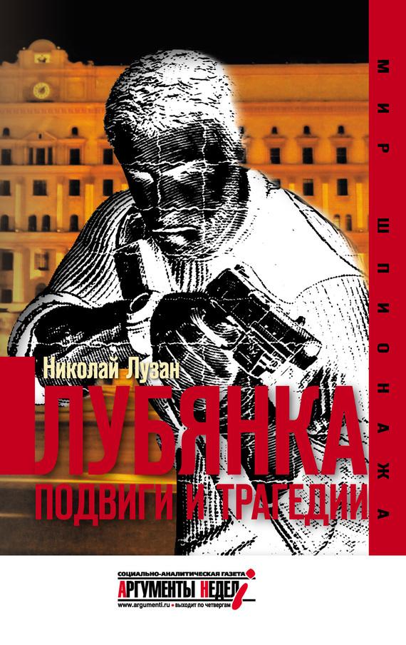 Николай Лузан «Лубянка. Подвиги и трагедии»