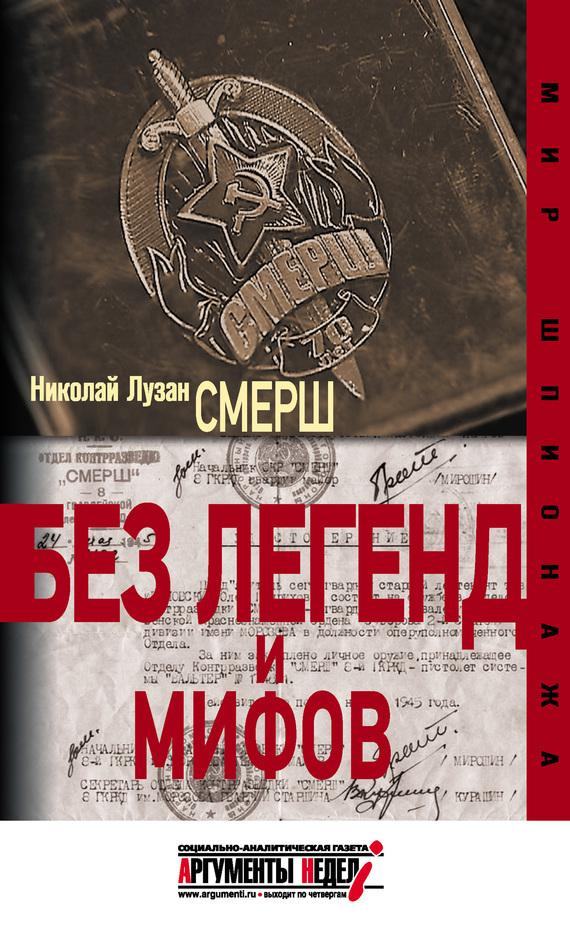 Николай Лузан «СМЕРШ. Без легенд и мифов»