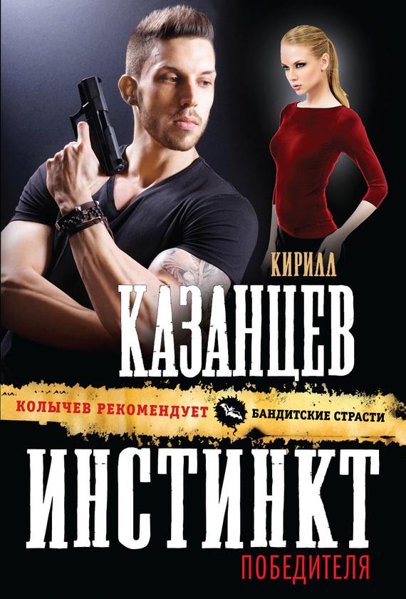 Кирилл Казанцев «Инстинкт победителя»