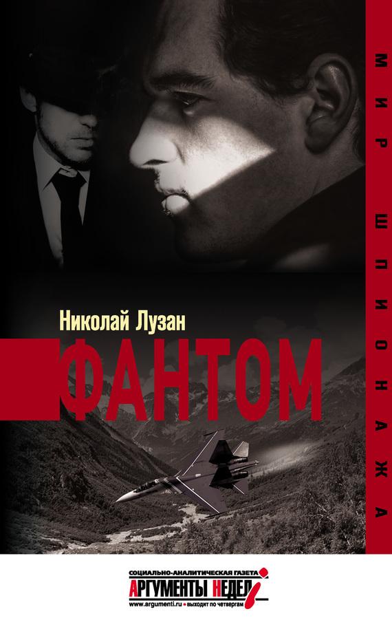 Николай Лузан «Фантом»