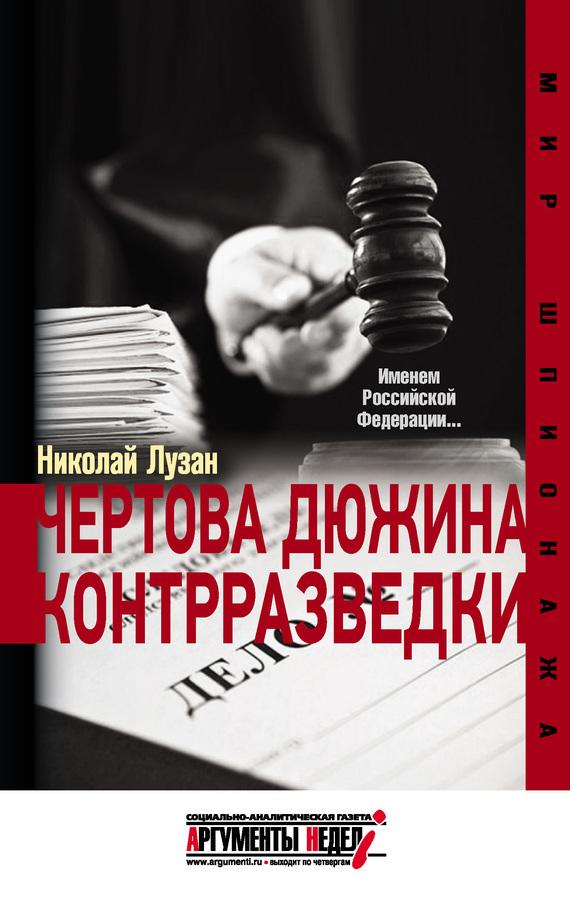 Николай Лузан «Чертова дюжина контрразведки»
