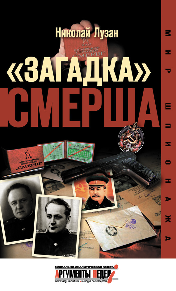 Николай Лузан ««Загадка» СМЕРШа»