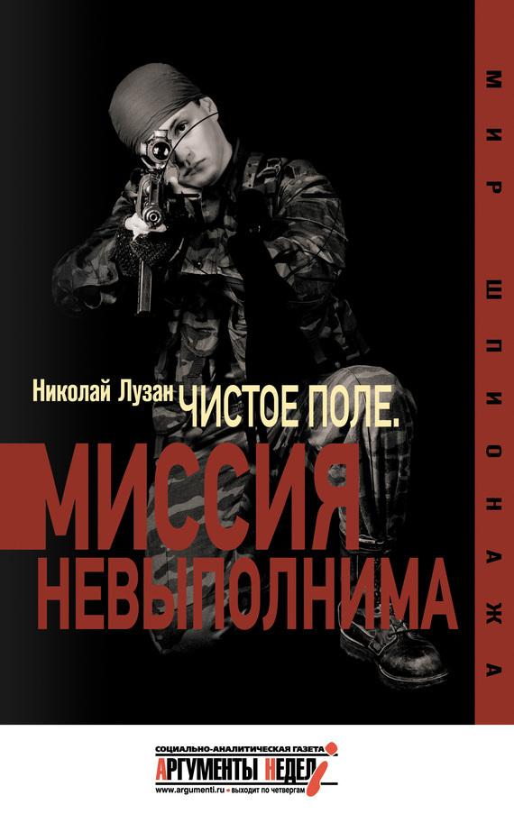 Николай Лузан ««Чистое поле». Миссия невыполнима»