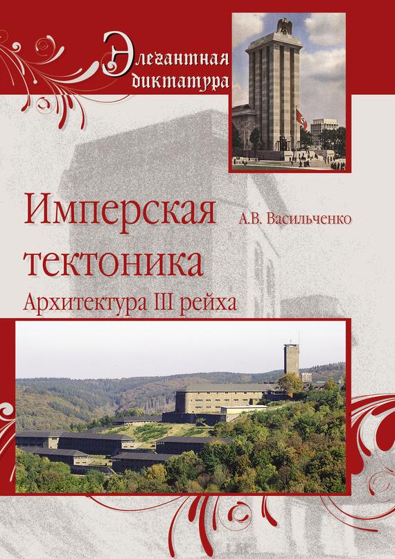 Андрей Васильченко «Имперская тектоника. Архитектура III рейха»