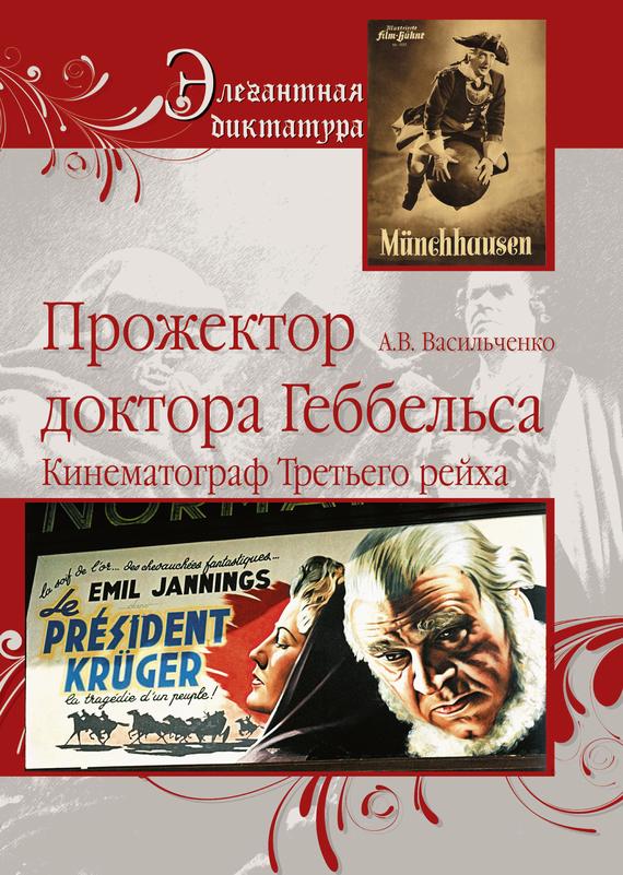 Андрей Васильченко «Прожектор доктора Геббельса. Кинематограф Третьего рейха»