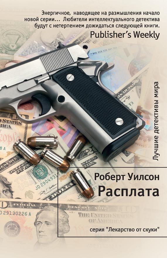 Роберт Уилсон «Расплата»