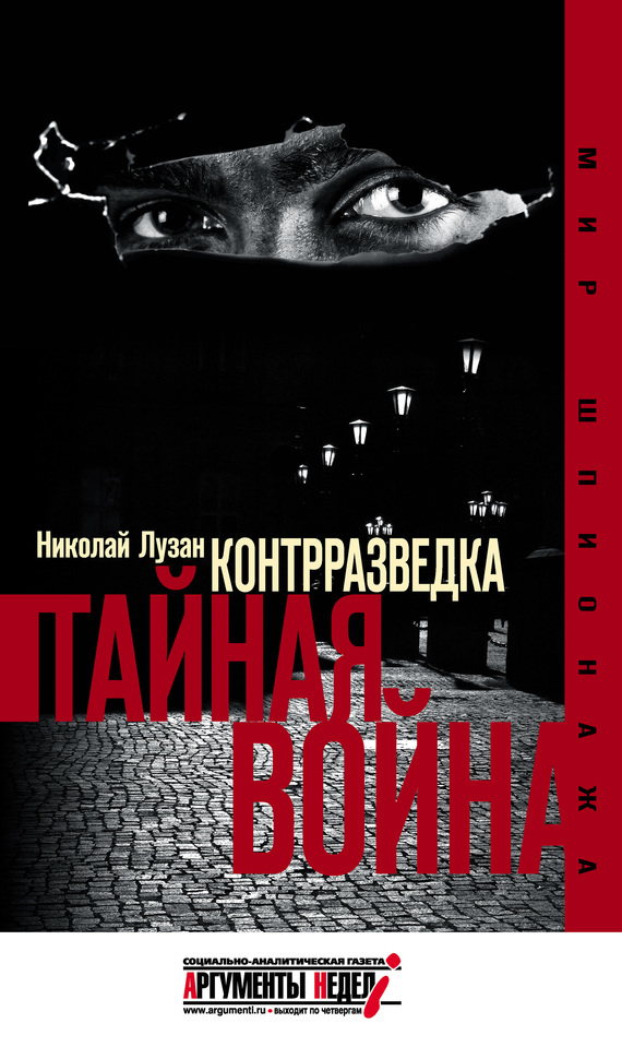 Николай Лузан «Контрразведка. Тайная война»