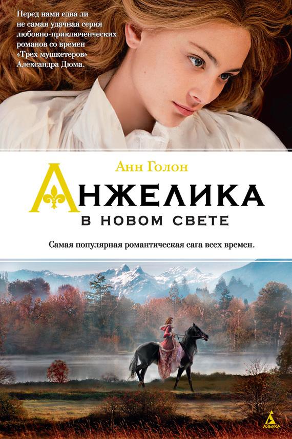 Анн Голон «Анжелика в Новом Свете»