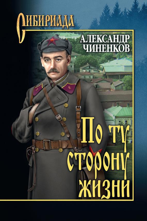 Александр Чиненков «По ту сторону жизни»