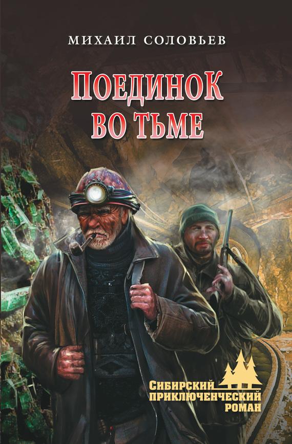 Михаил Соловьев «Поединок во тьме»